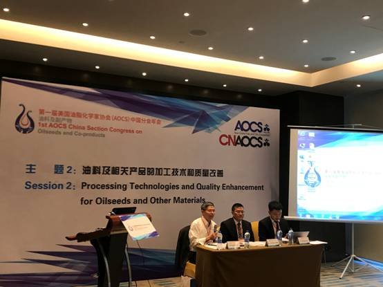 2019 AOCS China Section Conference
